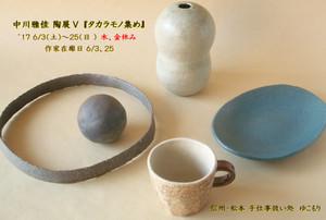 Nakagawadm5_doc