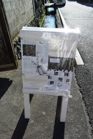 170608 石井則仁「がらんどうの庭」@池上邸・蔵(松本市)