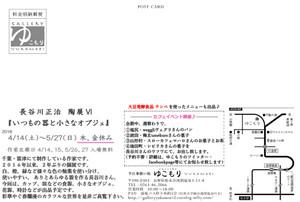 180405_hasegawa62